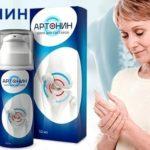 Артонин купить мазь для суставов по цене 990 руб.